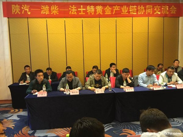 联合潍柴等陕汽黄金产业链协同会举行