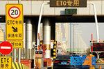 全国高速公路ETC联网收费省市增至18个
