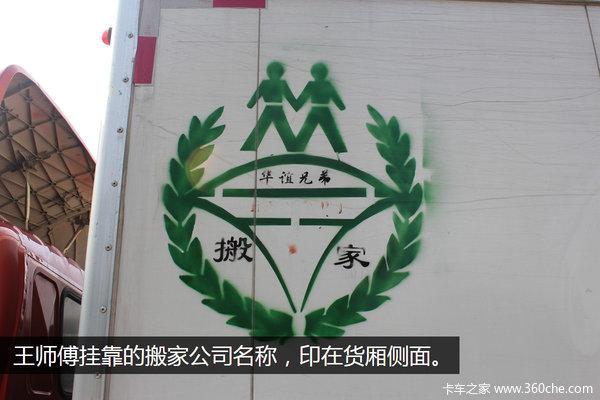 北京[běijīng]搬迁轻卡采访:6米蓝牌厢凶猛