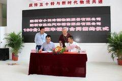助力冷链运输 小田签约庆铃168台冷藏车