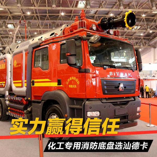 捷�_情定汕德卡民族品牌消防�不是��