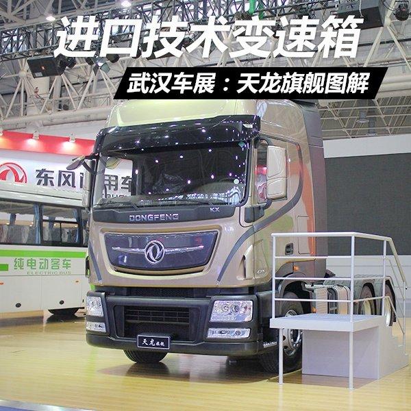 武汉车展:新技术变速箱天龙旗舰图解