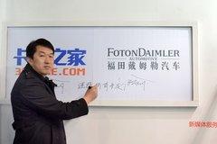 福田戴姆勒 :新品导入销量近4万咋做的