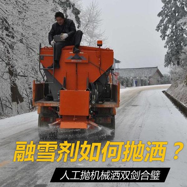 融雪剂如何抛洒?人工抛机械洒双剑合璧