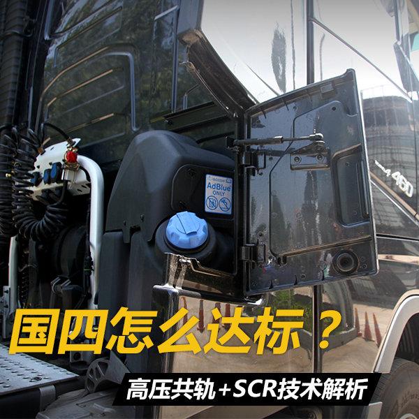 国四是怎样达标的?高压共轨+SCR技术