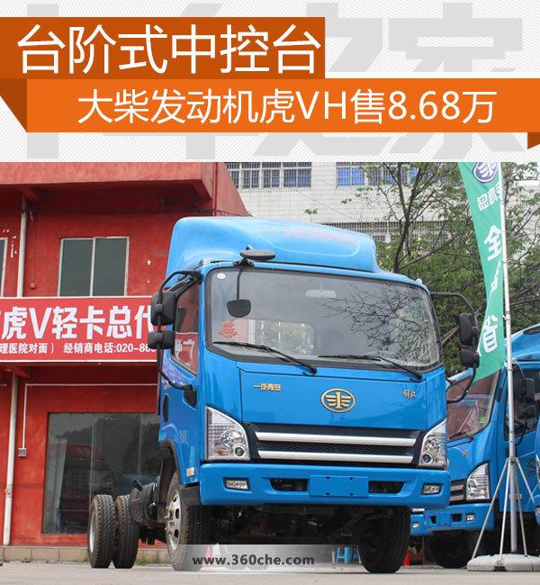 台阶式中控台大柴发动机虎VH售8.68万