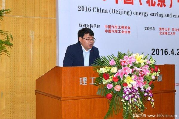 2016节能环保与新能源汽车峰会召开