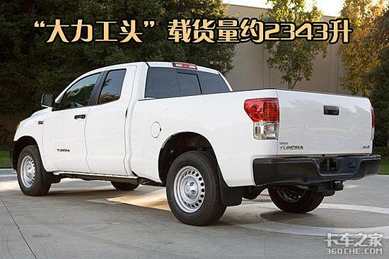 丰田最强大型皮卡售价