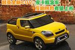 起亚全新CUV-皮卡概念车 反响热烈有望