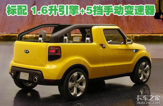 起亚新CUV-皮卡概念车