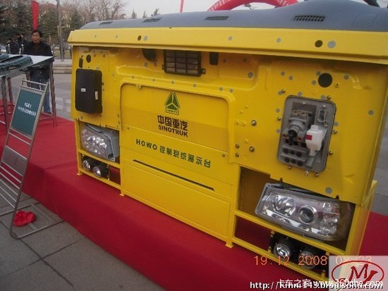 2009重汽新产品发布会