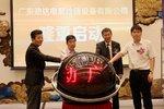 布局中国着眼全球 劲达电装合资造冷机