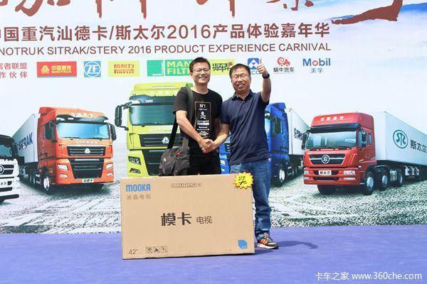 创富+嘉年华中国重汽营销的步步为营