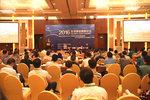 瑞江总经理受邀参加全球精益高峰论坛
