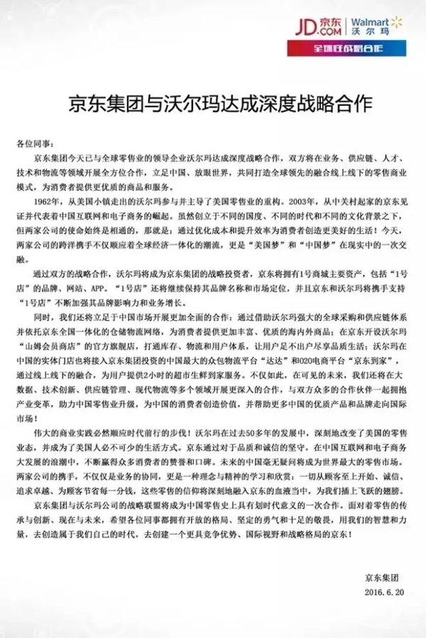 京东400亿接盘1号店真相抢占百货电商