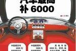 汽车以旧换新细则出台 最高补贴6000元