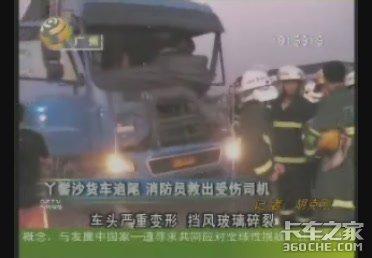 货车追尾司机成功获救