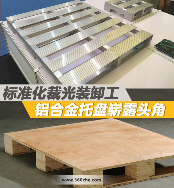 铝合金托盘崭露头角标准化裁光装卸工