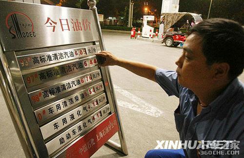 2日零时起汽柴油价格每吨均提高300元