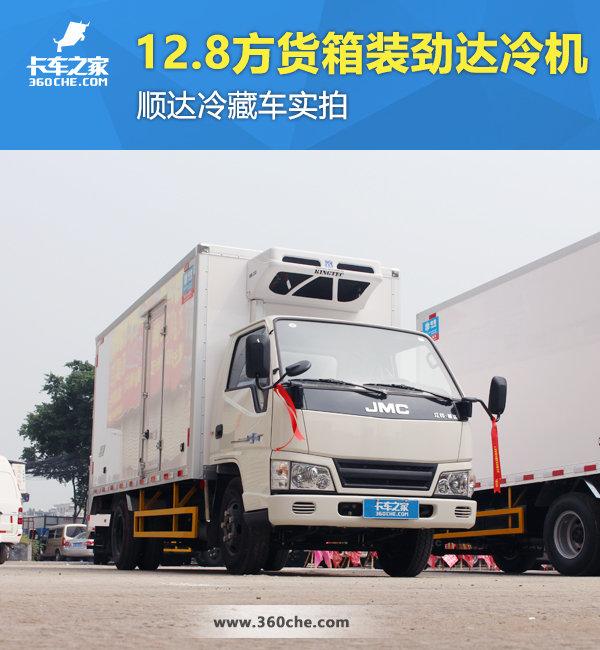 12.8方货箱装劲达冷机顺达冷藏车实拍