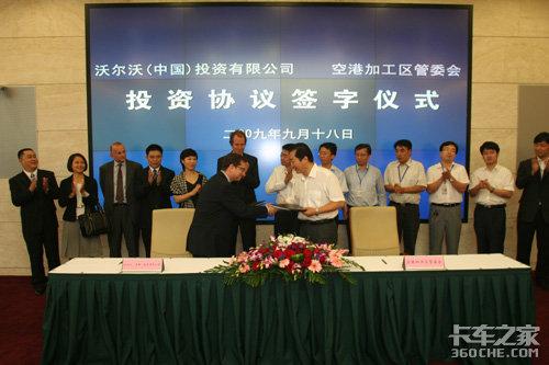 沃尔沃成立天津分公司