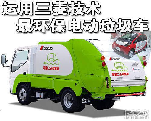 日诞生环保电动垃圾车