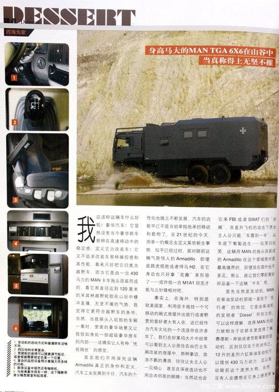 MANTGA6X6改装房车