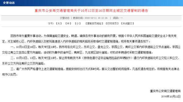 进出重庆的货车注意:12-16日城区交通管制