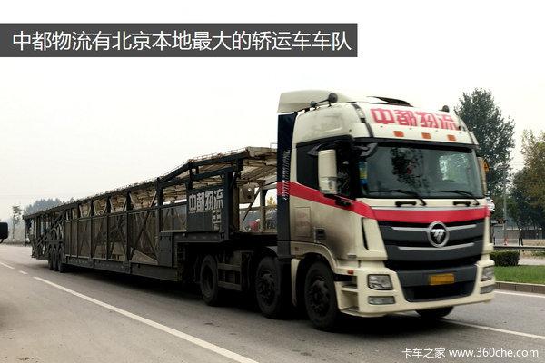 921后运价未涨轿运物流靠提高效率过渡