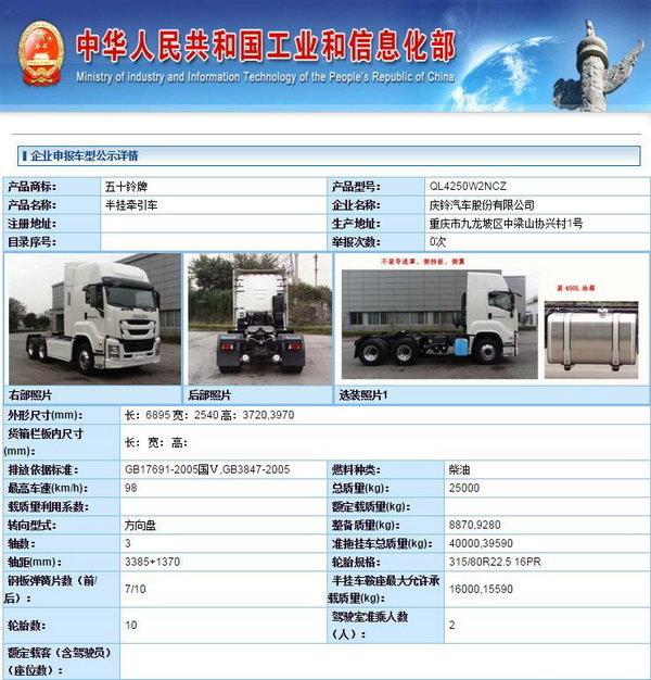 五十铃重型卡车16升超大排量 传说中的五十铃VC61来了