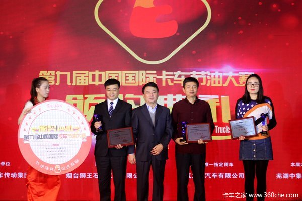 物流业关注高第9届卡车节油大赛颁奖