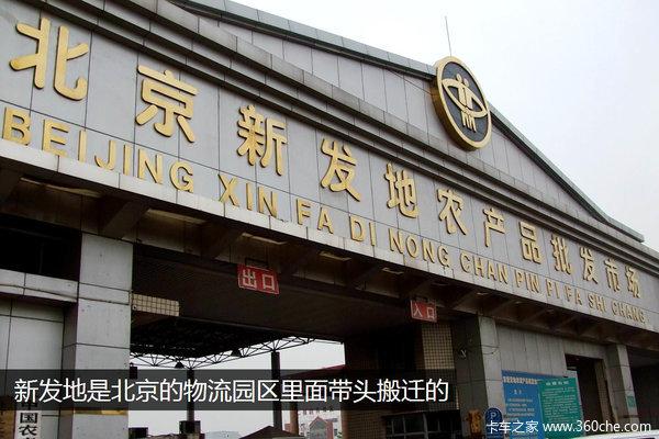 向六环进军北京周边的物流园陆续搬迁