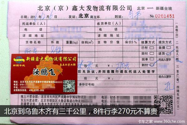 从北京发货到乌市实测配货站长途物流