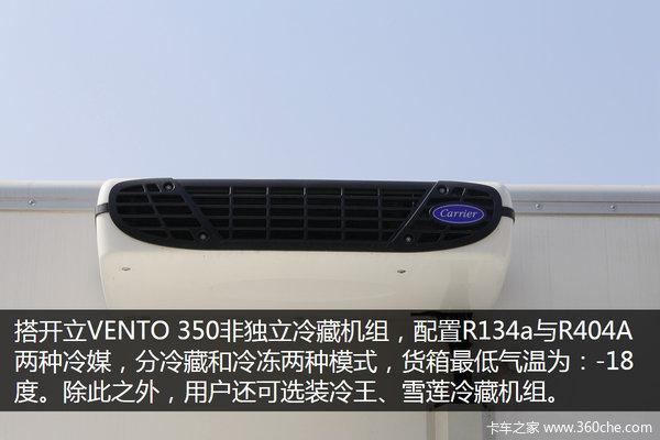 货箱最低气温-18度图说江铃凯运冷链车
