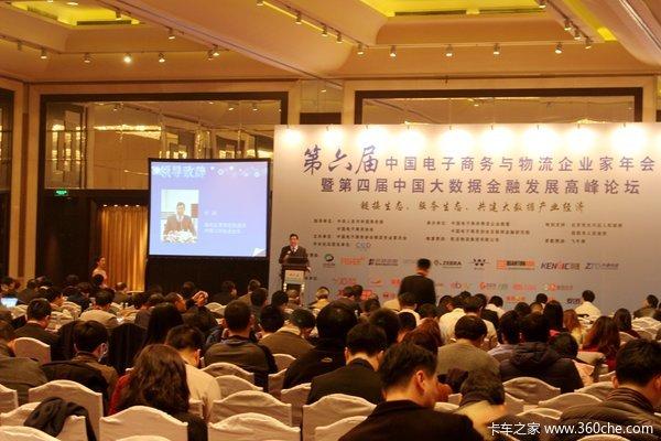 第六届中国电商物流年会和论坛在京召开