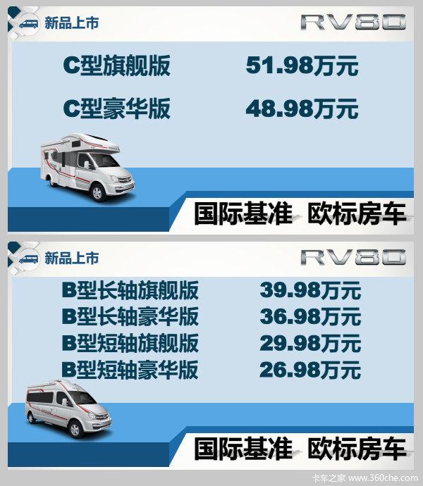 定制化轻奢生活上汽大通发布RV80房车