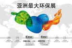 环博会将5月在上海新国际博览中心开幕