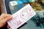 广东下月取消年票 网友:换个姿势收钱?