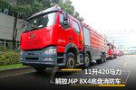 双排前四后八 11升420马力解放J6消防车