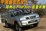 中国最贵的皮卡 郑州日产NP300质量评测