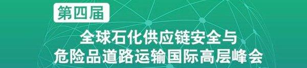石化供应链安全与危险品道路运输峰会