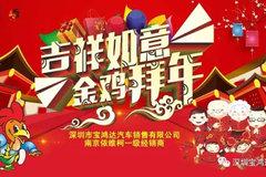 2017年最辣眼睛的拜年视频―深圳宝鸿达