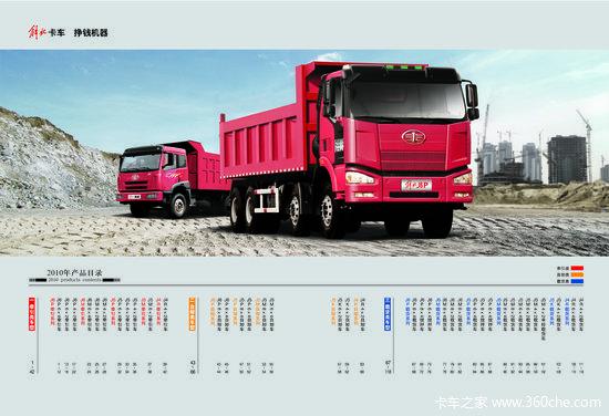 解放2010产品型谱介绍
