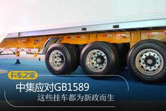 中集应对GB1589 这些挂车都为新政而生