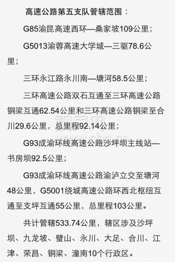 重庆:史上最严货车危化车整治22日开始