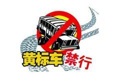 各位注意! 广州5.1起将全面禁行黄标车