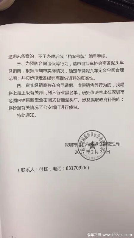 深圳环保出新招25日起暂停泥头车上牌