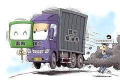 深圳淘汰国三柴油车 置换指标将被取消