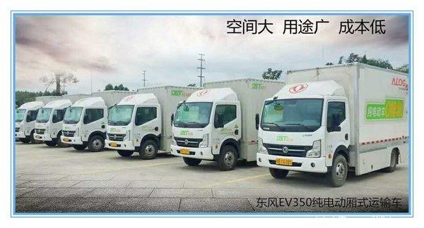 东风EV350纯电动厢式运输车在顺丰运用