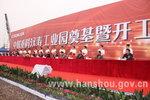 中联重科起重车辆研发工业园已动土开工